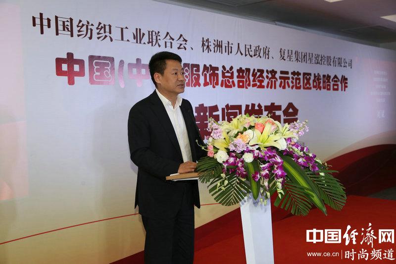 中国(中部)服饰总部经济示范区战略合作发布会在株洲举行3.jpg