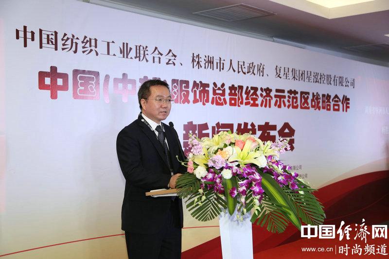 中国(中部)服饰总部经济示范区战略合作发布会在株洲举行2.jpg