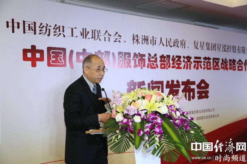 中国(中部)服饰总部经济示范区战略合作发布会在株洲举行0.jpg