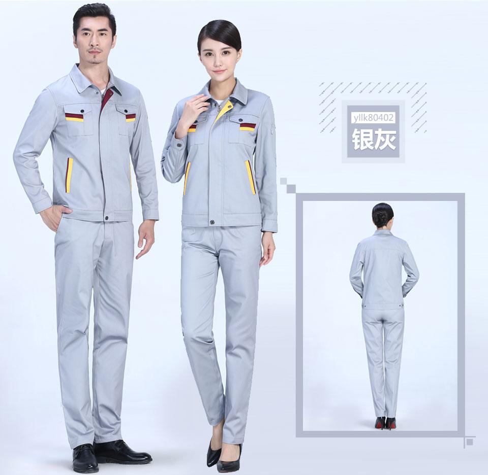 银灰色时尚彩色春秋涤棉纱卡长袖工作服FY804