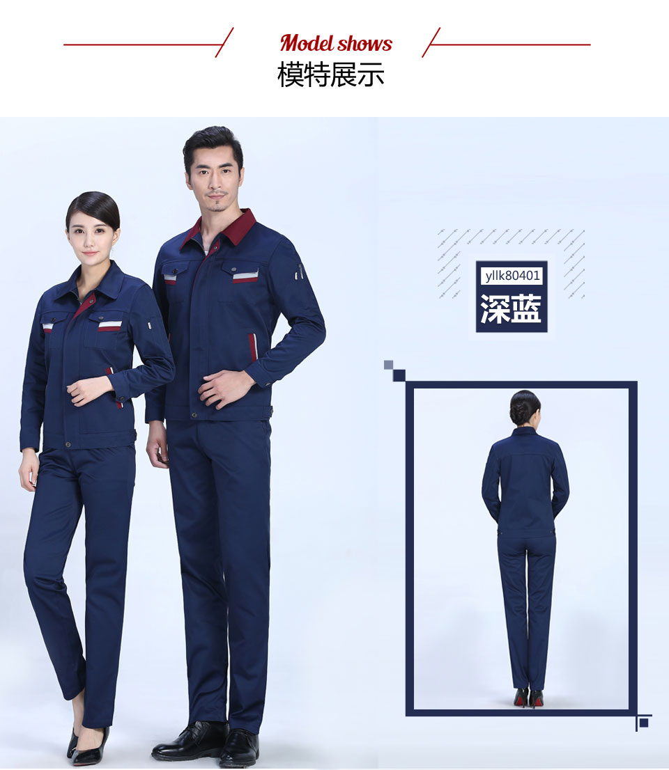 藏蓝色时尚彩色春秋涤棉纱卡长袖工作服FY804